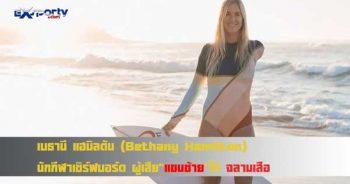 Bethany-Hamilton